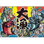 大漁 大漁旗 (海鮮イラスト) 幅1m×高さ70cm ポンジ製 (63168)