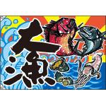 大漁 大漁旗 (魚・イカ・貝) 幅1.3m×高さ90cm ポンジ製 (63173)