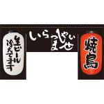 【新商品】いらっしゃいませ (四角タイプ) 変型のれん (63205)