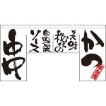 【新商品】かつ 串 (四角タイプ) 変型のれん (63208)