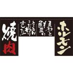 【新商品】ホルモン 焼肉 (四角タイプ) 変型のれん (63209)