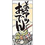 フルカラー店頭幕 あつアツおでん (受注生産品) 素材:ターポリン (61168)