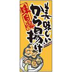 フルカラー店頭幕 美味しいから揚げ (受注生産品) 素材:ポンジ (63241)