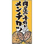 フルカラー店頭幕 肉屋の手作りメンチカツ (受注生産品) 素材:ポンジ (63243)