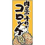 フルカラー店頭幕 肉屋の手作りコロッケ (受注生産品) 素材:ポンジ (63244)