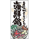 フルカラー店頭幕 主役がそろった海鮮鍋 (受注生産品) 素材:ターポリン (61164)