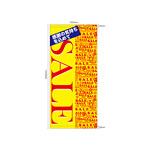フルカラー店頭幕 SALE (黄地) (受注生産品) 素材:ポンジ (63289)