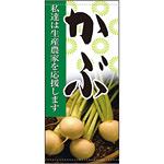 フルカラー店頭幕 かぶ (受注生産品) 素材:ポンジ (63308)