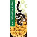 フルカラー店頭幕 しめじ (受注生産品) 素材:ポンジ (63310)