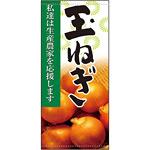 フルカラー店頭幕 玉ねぎ (受注生産品) 素材:ポンジ (63315)