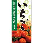 フルカラー店頭幕 いちご (受注生産品) 素材:ポンジ (63316)