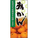 フルカラー店頭幕 みかん (受注生産品) 素材:ポンジ (63317)