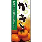 フルカラー店頭幕 かき (受注生産品) 素材:ポンジ (63318)