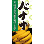 フルカラー店頭幕 バナナ (受注生産品) 素材:ターポリン (61281)