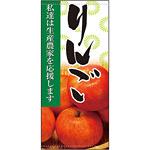 フルカラー店頭幕 りんご (受注生産品) 素材:ポンジ (63320)