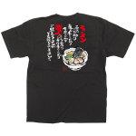 黒Tシャツ ラーメン サイズ:XL (64043)