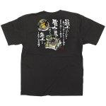 黒Tシャツ そば・うどん サイズ:S (64048)