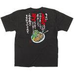 黒Tシャツ とんかつ サイズ:XL (64055)