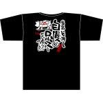 黒Tシャツ ロース サイズ:L (64118)