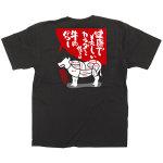 黒Tシャツ 牛肉 サイズ:XL (64127)
