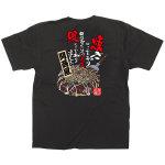 黒Tシャツ お好み焼き 関西風 サイズ:S (64136)