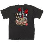 黒Tシャツ お好み焼き 広島風 サイズ:S (64140)