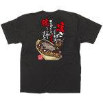 黒Tシャツ たこ焼 サイズ:L (64146)