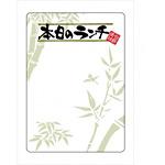 マジカルPOP 本日のランチ 竹 サイズ:L (6573)