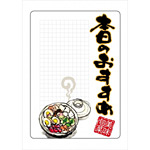 マジカルPOP 本日のおすすめ 左下に鍋の絵柄 サイズ:S (6595)
