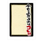 マジカルPOP 本日のおすすめはコレ!! サイズ:L (6600)