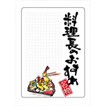 マジカルPOP 料理長のおすすめ サイズ:S (6610)