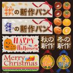 秋冬セット パン用 看板・ボード用イラストシール (W285×H285mm)