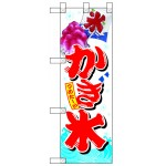 ハーフのぼり旗 かき氷 W300×H900 (67414)