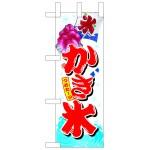 ミニのぼり旗 かき氷 W100×H280mm (67415)