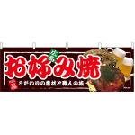 広島お好み焼 屋台のれん(販促横幕) W1800×H600mm  (67520)