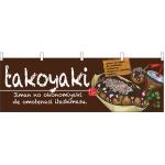 takoyaki(たこやき) 屋台のれん(販促横幕) W1800×H600mm  (67525)
