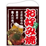 広島 お好み焼 大サイズ吊り下げ旗(67534)