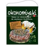 okonomiyaki(お好み焼) モスグリーン 大サイズ吊り下げ旗(67537)