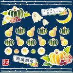 秋 ハロウィン(4) 看板・ボード用イラストシール (W285×H285mm)