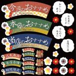 秋 和モチーフ(1) 当店のおすすめ 看板・ボード用イラストシール (W285×H285mm)
