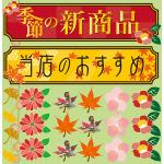 秋 和モチーフ(2) 当店のおすすめ 看板・ボード用イラストシール (W285×H285mm)