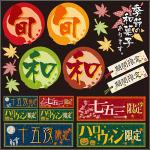 秋 和モチーフ(3) 旬和 看板・ボード用イラストシール (W285×H285mm)