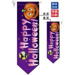 Happy Halloween! (上段にカボチャ 左下に月の絵にコウモリ) フラッグ(遮光・両面印刷) (67740)