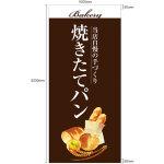 フルカラー店頭幕(懸垂幕) 焼きたてパン 茶色地・イラスト付 素材:ポンジ (67780)