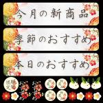 和菓子(2) おすすめ 看板・ボード用イラストシール (W285×H285mm)