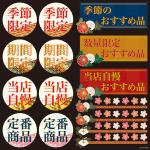 和菓子(3) 季節限定 看板・ボード用イラストシール (W285×H285mm)