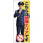 等身大バナー こちらは禁煙エリアです (受注生産品) 素材:ポンジ(薄手生地) (67895)