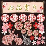 春(8) 看板・ボード用イラストシール (W285×H285mm)