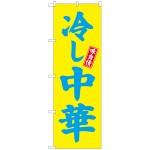 のぼり旗 味自慢 冷し中華 黄色地 水色文字(68133)