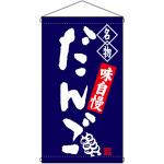 名物 だんご 紺  吊り下げ旗(68158)